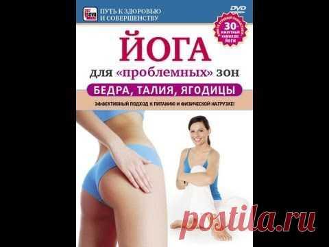 El YOGA para las ZONAS PROBLEMÁTICAS: las caderas, el talle, la nalga. El YOGA COMO el MODO del ADELGAZAMIENTO. - YouTube