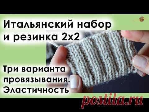 ELASTIC ITALIAN SET FOR the ELASTIC BAND 2*2. We COMPARE THREE OPTIONS of PROVYAZYVANIYA || Begin to knit!