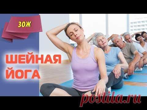 Йога против шейного остеохондроза. Комплекс упражнений для начинающих Йога при остеохондрозе позвоночника будет эффективна тем, что не потребует приобретения...