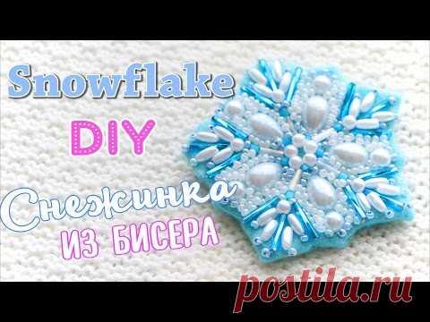 Брошь СНЕЖИНКА из БИСЕРА / Мастер-класс (вышивка) / #DIY NataliDoma