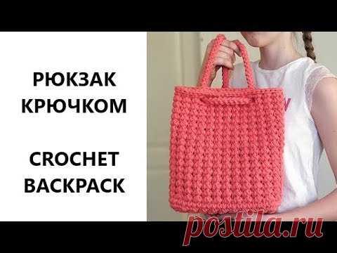 Рюкзак из Трикотажной пряжи. Вязание крючком. Crochet Backpack Tutorial