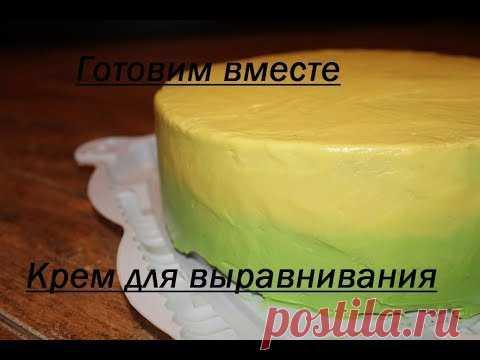 La crema IDEAL para la alineación de las tortas