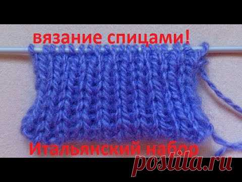 ВЯЗАНИЕ СПИЦАМИ!Вязание на весну!ИТАЛЬЯНСКИЙ НАБОР ПЕТЕЛЬ!Knitting