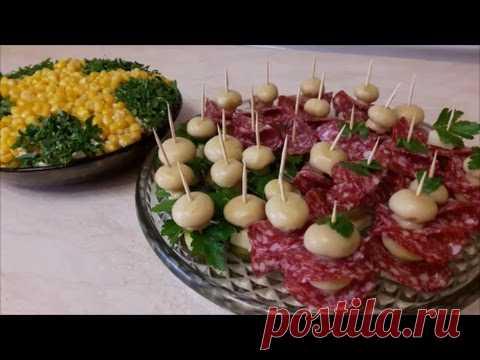 ЗАКУСКА на праздничный стол КАНАПЕ с колбасой и грибочками Праздничный салат МИМОЗА