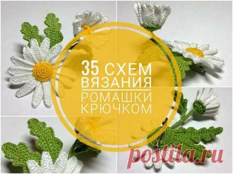Ромашка крючком, 35 описаний и видео-уроков по вязанию цветка ромашки
