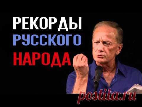 Mijaíl Zadornov. El libro de los récords del pueblo ruso