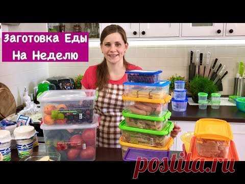 El acopio de la Comida para la Semana PARA FACILITAR A ÉL la VIDA:) | How to Plan Your Weekly Meals