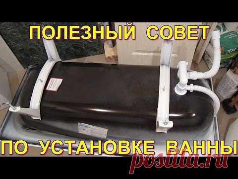 Полезный совет по установке стальной ванны