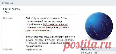 (+1) тема - Настройки Firefox Nightly 27/0a1 (2013-10-18) | Компьютерная помощь