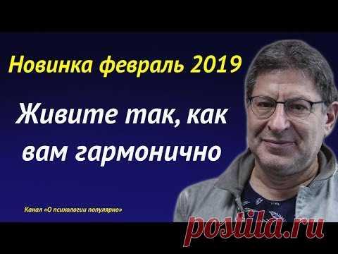 Лабковский НОВОЕ 2019 - Живите так, как вам гармонично