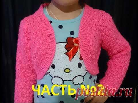 """ВЯЗАНИЕ СПИЦАМИ!Вязание на весну""""БОЛЕРО"""" ЧАСТЬ №2.knitting"""