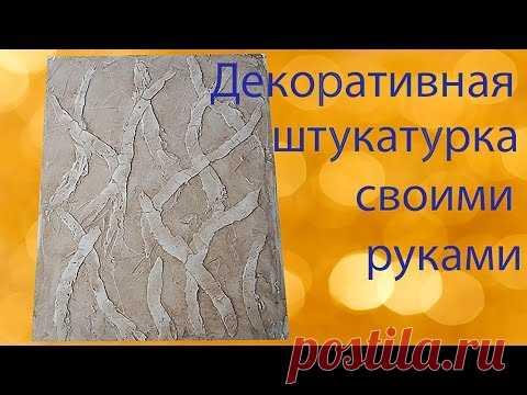 Декоративная штукатурка своими руками #11/Хромосомки