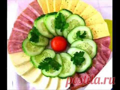 Красивая нарезка на стол.Как красиво выложить мясо, сыр, овощи, фруктыYouTube