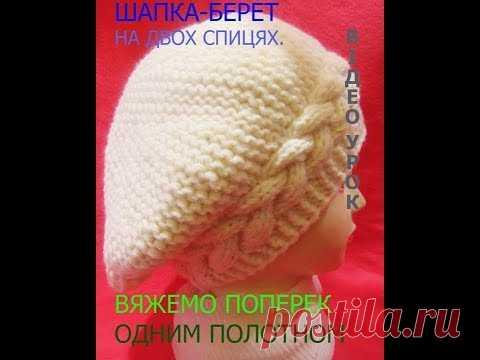 ШАПКА-БЕРЕТ спицями,з красивою косою.Beautiful hat knitting.