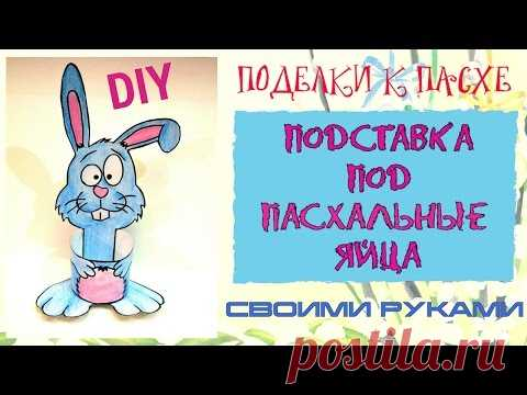 HAND-MADE ARTICLES BY DIY # 1 EASTER how to make a support the RABBIT under Easter eggs with own hands from paper!