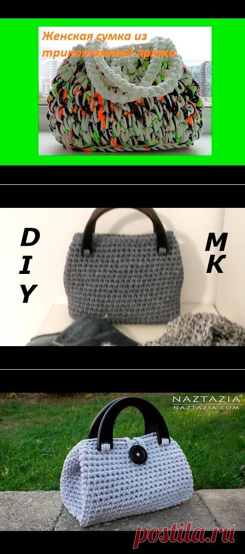 72530e6ed9a1 Сумка из трикотажной пряжи .How to crochet a bag (С №6) - YouTube ...