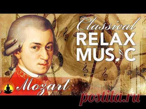 Музыка для снятия стресса, Класическая музыка для расслабления, Моцарт, ♫E092