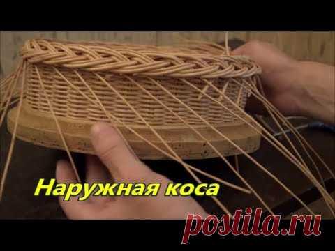 Плетение из лозы-Наружная коса -Азбука плетения -Wickerwork