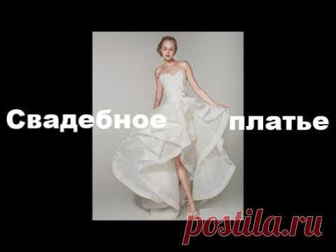 Свадебное платье выкройка