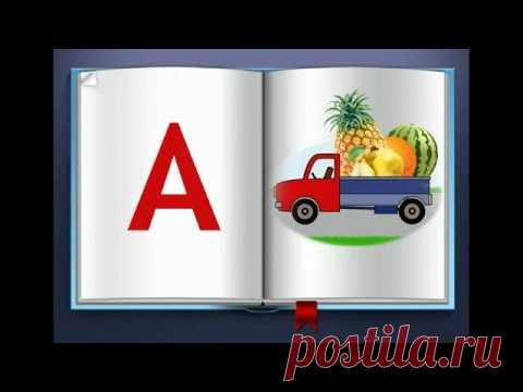 We learn letters and the alphabet together with the Cheerful Abc-book. The developing animated cartoon - YouTube