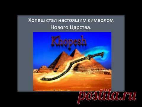 Хопеш — египетское оружие на страже городов . Чёрт побери