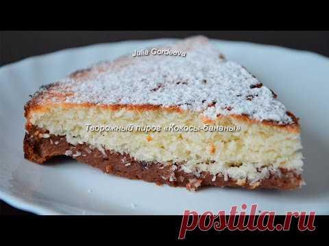 """Творожный пирог """"Кокосы-бананы""""   Готовим вкусно"""