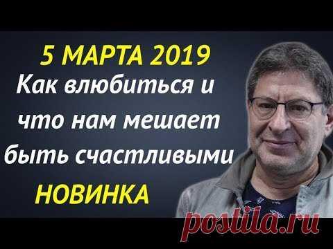 Лабковский НОВИНКА - 5 МАРТА 2019 - Как влюбиться и что нам мешает быть счастливыми