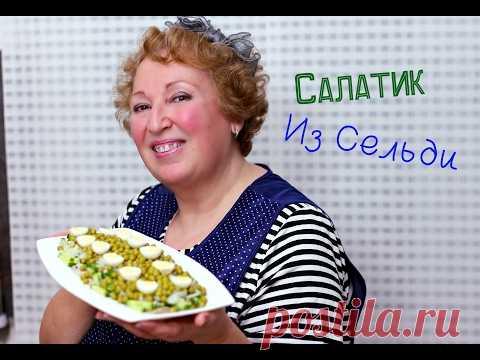 Salatik from a herring. World snack
