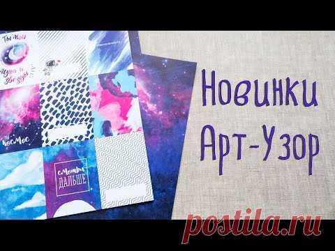 Покупки для скрапбукинга: новинки от Арт-Узор