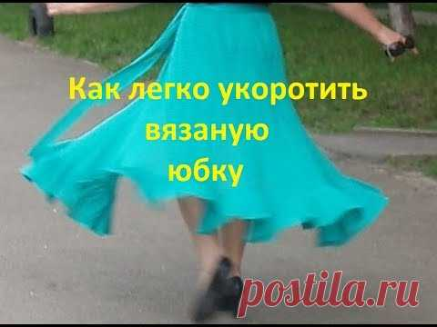 Как легко укоротить вязаную юбку. 🙋Вязание с Аленой Никифоровой❤