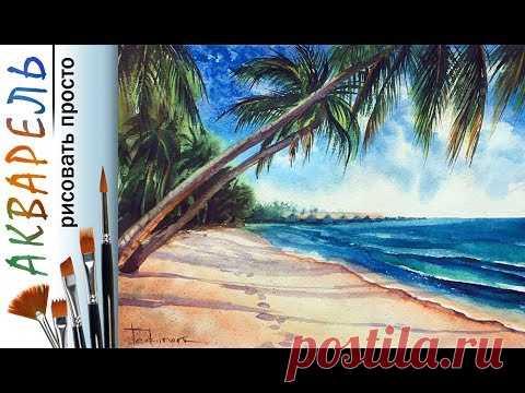 «Тропический пляж и пальмы» как нарисовать пейзаж 🎨АКВАРЕЛЬ! Мастер-класс ДЕМО