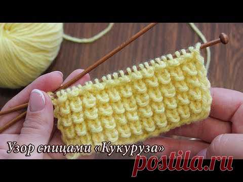 Узор спицами «Кукуруза», «Узелки» или «Ёжики» «Corn» knitting patterns