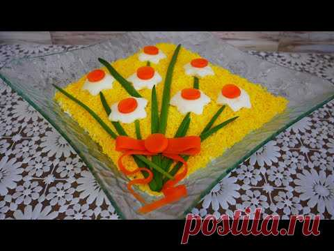 Салат НАРЦИСС рецепт.  Праздничный салат с курицей и сыром. Салат на праздничный стол, Новый год