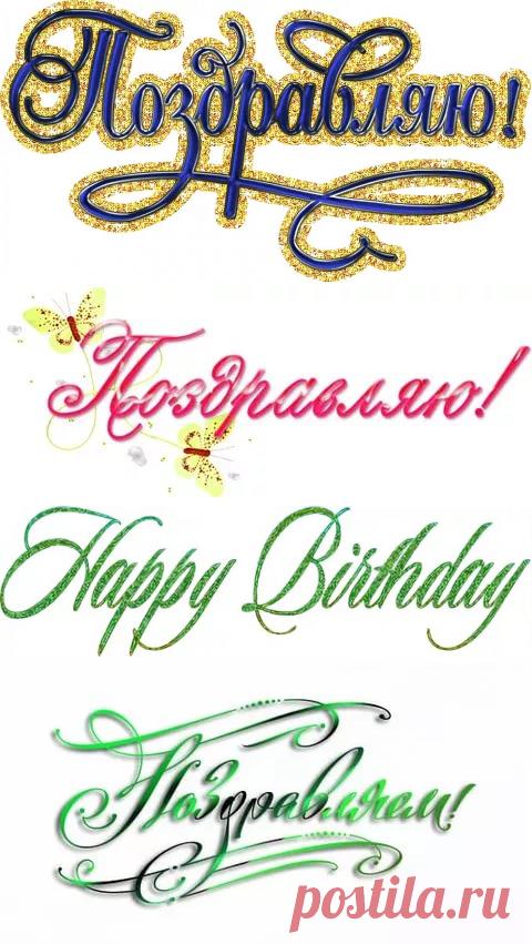 Города, красивое написание букв поздравления с днем рождения