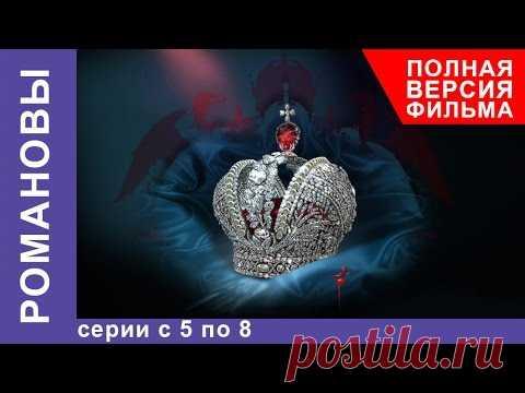 Romanov. Todas unas series seguidamente con 5 por 8. La versión completa de la película. El documental