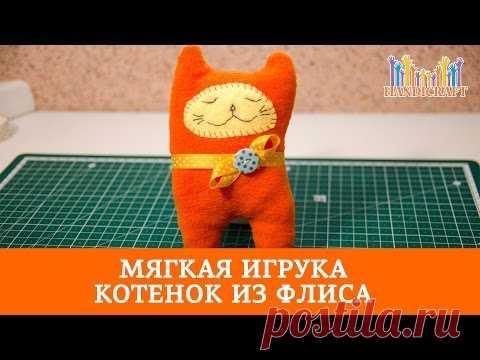 Мягкая игрушка: Котенок из флиса