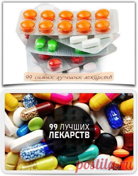 99 самых лучших лекарств. Обязательно сохраните!   В темпі життя