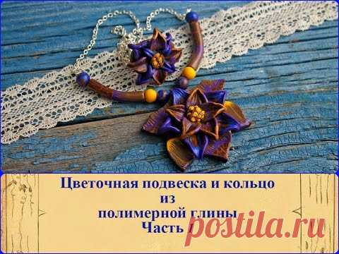 Три трости (кейна) * Лепка цветов из Fimo. Часть 1 * ПОЛИМЕРНАЯ ГЛИНА * Мастер классы
