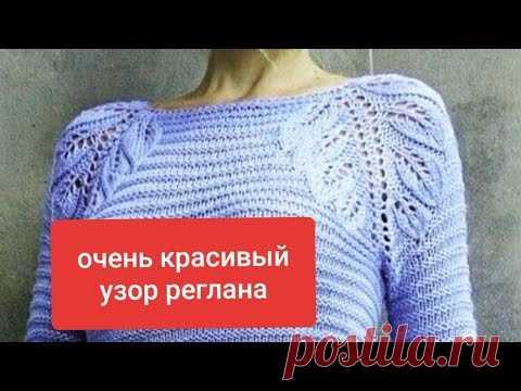 РЕГЛАН С ЛИСТЬЯМИ🍁🍁🍁ОЧЕНЬ ЭФФЕКТНЫЙ.МК