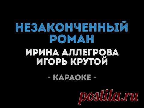 Ирина Аллегрова и Игорь Крутой - Незаконченный роман (Караоке)