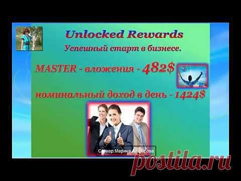La presentación de la compañía Unlocked Rewards del 10 de septiembre el Speaker Marina Alf±rova - YouTube
