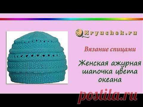 Женская ажурная шапочка цвета океана спицами (Knitting Women's delicate cap color of the ocean) - YouTube