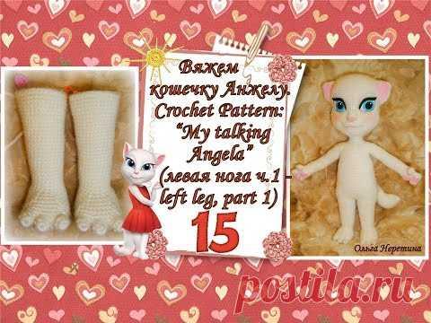 Crochet - My Talking Angela. Часть 15: мастер-класс по вязанию крючком: (левая нога-left leg)