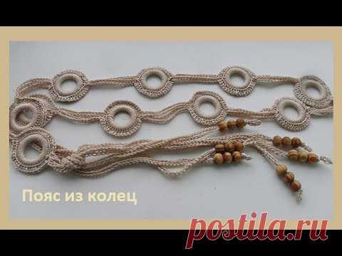 El cinturón vinculado de колец.Crochet a belt of rings (la cinta № 119)