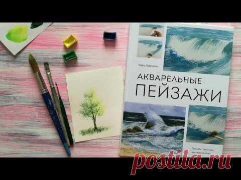 """El ejercicio 1. """"Рисуем дерево"""" por el libro """"Акварельные пейзажи"""""""