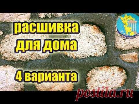 4 ВИДА ЗАТИРКИ каменной кладки для дома
