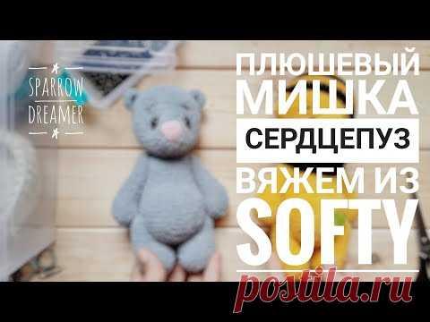 Как связать мишку Сердцепуза. Подробный видео-МК вязания плюшевого мишки. Как вязать пряжей Softy