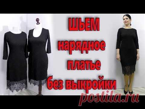 6fa444c265b Как сшить черное платье без выкройки на любую фигуру  little black dress  плать