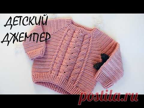 Джемпер детский (свитер) крючком Реглан сверху Children's sweater crochet Raglan crochet from above