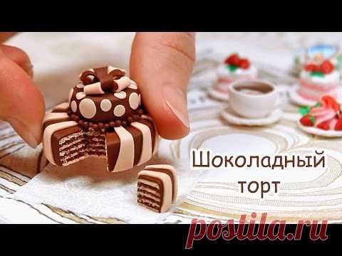 Шоколадный торт из полимерной глины!